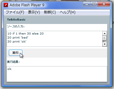TekitoBasicを実行しているところ
