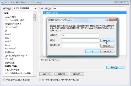 http://aoikujira.com/demo/hakkaku/rc/20080525_scriptmaker.png
