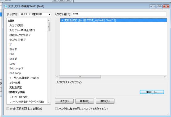 http://aoikujira.com/demo/hakkaku/rc/20080525_scriptmaker2.png