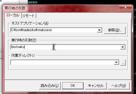 http://aoikujira.com/demo/hakkaku/rc/20080609_runtimearg.png