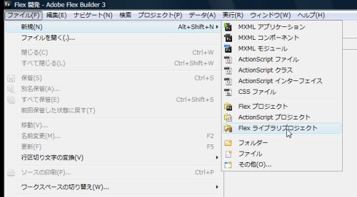 http://aoikujira.com/demo/hakkaku/rc/20080802_01-flexproject.png