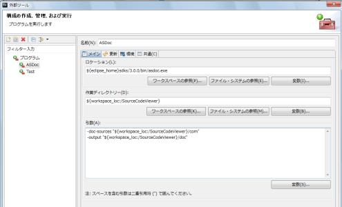 http://aoikujira.com/demo/hakkaku/rc/20080802_05-asdoc.png