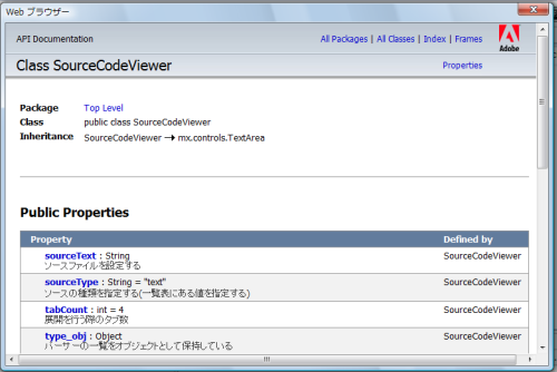 http://aoikujira.com/demo/hakkaku/rc/20080802_06-asdoc-html.png