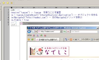 http://aoikujira.com/demo/hakkaku/rc/20090601zY_i9k-luacom-ie.png