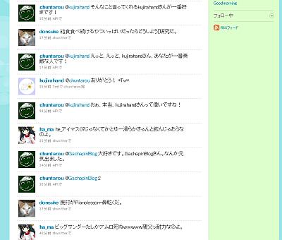 http://aoikujira.com/demo/hakkaku/rc/20090730vklY2-twitterbot-001.png
