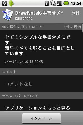 http://aoikujira.com/demo/hakkaku/rc/200908152Ugnpg-androidmarket-published.png