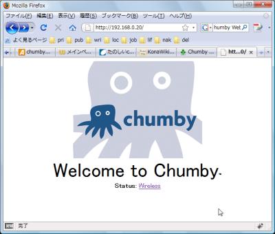 ChumbyにPCからアクセスしてみたところ