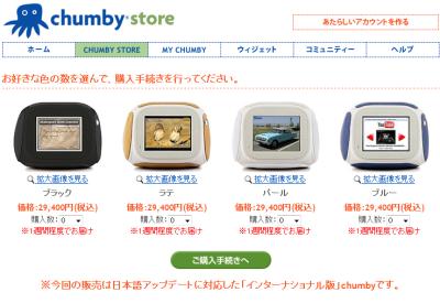 http://aoikujira.com/demo/sozai/20081129pysuUM-chumby-web.png