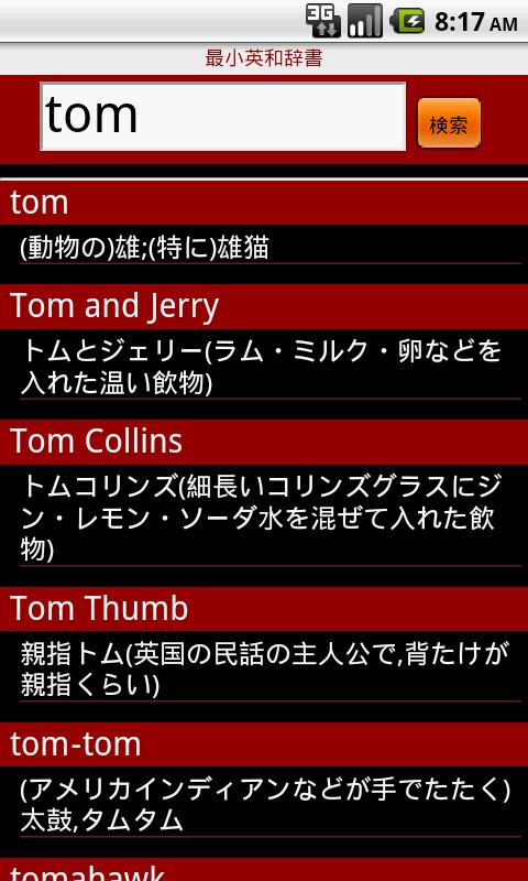 http://aoikujira.com/demo/sozai/20110426-knI-EJDict.png
